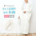 The female m. nagajuban] brand new tailoring up washable m. nagajuban with Han-ERI / white S, M, L, LL