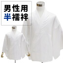 Men's half-juban Orbis men's new style with white half-juban S/M/L/LL washable rise / gentleman