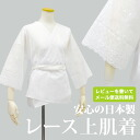 """[Made in Japan and lace lingerie top: 8] made in Japan kimono for female underwear ( Albert Museum )? s kimono for weddings / underwear / kimono / yukata / upper body and Albert Museum /M/L / cotton.""""* belt is not included"""