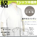 New tailoring up washable men's Japan-made courier flights ships would target foreign products purchased for shipping must be charged, without white /M/L/LL / mens * review promises to Albert Museum underwear T shirt half-juban [Leno] yukata, etc.