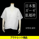 "[Gauze top underwear: 32] Japan-made white solid color one size fits all /M/L/LL s kimono, wedding, underwear / kimono / yukata / Albert Museum / upper body / 裾yoke /M/L/LL / cotton."""