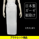 [Gauze 裾yoke: 33] made in Japan white solid color one size fits most /S/M/L/LL lingerie 裾除ke ( Albert Museum )? s kimono / for wedding / underwear / kimono / yukata / Albert Museum /S/M/L / cotton / polyester.