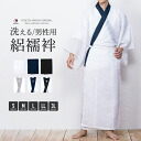 The men's length juban Leno] men's new style two-tone Leno nagajuban washable up s Leno juban / color juban / / Blue / Ash ground / black / Black collar and ash collar / white collar / blue collar / Navy white / S / M / L / LL / 2L/3L / men's / available