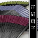Limited time sale ◆ 1600 Yen ⇒ 1200 Yen luxury silk / silk solid color silk solid fan? s 1, 2, 3, 4, 5, 6 / Dancewear for men red x purple x yellow × green x blue x private paper box gift black / review and write! 》