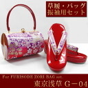 The sandals bag set which has a cute ♪ for the attendant of the gorgeous kimonos such as / domestic production / Asakusa, Tokyo carefully made long-sleeved kimonos made in Japan by all means