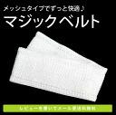 """Chest 蒸れない neat! Telescopic flexible mesh ITA tightening / mesh magic belt? s date/mesh ITA tightening / one-touch belt/mesh belt dressing / magic belt and nylon."""""""