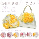 White / pink / wisteria / yellow flower / pearl / beads sandals / bag / coming-of-age ceremony / long-sleeved kimono