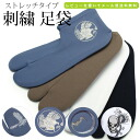 There are no smart entering men's things man embroidery stretch tabi 《 R 》 tea, blue, black, white ※ review fixture, and, in the case of home delivery shipment hope, the postage suffers separately.