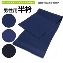 There is no men's things pure silk fabrics plain fabric gentlemen decorative collar silk combined weave blue dark blue dark blue decorative collar はんえり ※ review fixture, and, in the case of the purchase, the postage suffers separately at home delivery shipment hope, the product same time excluding it