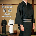 Kimono washable washable men's Prêt plain lined jimon kimono [black crested kimono single item sale] coming of age ceremony, graduation and entrance ceremony tailored to rise