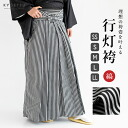 For men for men mens men's striped-Andon type hakama black x grey (SS, S, M, L, LL (XL))