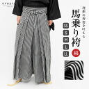 For men for men mens men's striped horseback-hakama black x grey (SS, S, M, L, LL (XL))