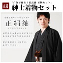 Premium silk students in men's Prêt plain tsumugi men's kimono (lined kimono and haori coat set) additional full set.