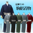 For summer tailoring up washable men kimono pret color solid piece Leno unlined kimono kimono