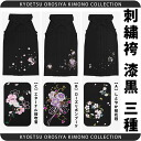 Brand new women's embroidered hakama black all three
