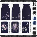 Brand new women's embroidered hakama blue all three