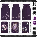 Brand new women's embroidered hakama deep purple