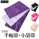Reversible yukata belt (Obi, narrow band, small Fukuro, tribute, plain, flower, yellow, beige, pink, purple, black) * review promises without a courier flight dispatch would target foreign products purchased for shipping must be charged