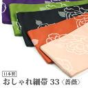"S narrow belt / Obi / 半巾 / kimono made in Japan / fashionable narrow band 5 colors / beige orange black green purple."""