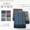 Cotton to dye Obi (kimono belt Fukuro 半巾 cotton cotton 100% Navy Blue pinstriped Navy Blue lattice thin ash ikat pattern black ash horizontal stripes black ash rebellion striped thin ash ikat Engineering Co., Ltd.)