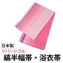 OBI (kimono belt 半巾 vertical striped hakama subtidal too)