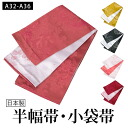 There is no reversible yukata zone (half-breadth sash, narrow obi, small double-woven obi, presentation, plain fabric, flower, red, white, pink, black, yellow) ※ review fixture, and, in the case of home delivery shipment hope, the product same time purch