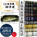 "Limited time sale ◆ 4980 yen ⇒ 3,500 yen? s made in Japan plus silk at chikuzen Hakata tribute pattern assuming.""/ black and white yellow kinari gold Brown green blue mill and write a tea / belt tying instructions giveaway! /"