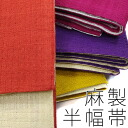 The stock only! Act! The Japan-made solid sense of hemp-made reversible Obi [B] (yukata belt, narrow band, 半巾 band) and click the red yellow orange pink purple beige white blue]