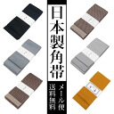 Rakuten ranking Prize # 1 ☆ limited time sale ◆ 1500 Yen ⇒ 880 yen and ◆ ◆ men's Kaku Obi sash-plain classic pattern made in Japan ~