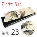 "[Made in Japan, tips, how to Roman] 23 beige narrow belt goldfish design, Obi / 半巾 band / yukata / yukata / antique / fancy / cute."""