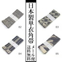 Kaku Obi sash-unlined-s gray and ivory geometric / cross skull / Dragon.""
