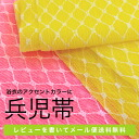 [waist band 10] a product made in Japan! ♪ 10 net pattern waist band 《 network / yukata / yukata / へこおび / yellow / peach / pink / shipment possible / nylon 》 that I am substantial and am easy to use of a bright color
