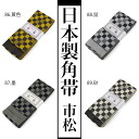 [stiff obi 86-89] is ◆ errand and stiff obi ◆ home specially made stiff obi Ichimatsu doll pattern 《 yellow / sumi / mouse / sand 》 which breathe it, and are smart in a review fixture