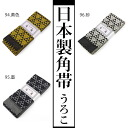 [stiff obi 94-96] is ◆ errand and stiff obi ◆ home specially made stiff obi scale pattern 《 yellow / sumi / mouse / sand 》 which breathe it, and are smart in a review fixture