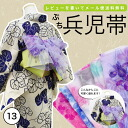 [Heko 13] cute as well.-Lina Petit heko ♪ popular Petit to this to appeared pretty floral print! Yukata mature s Petit to this / Petit heko / IRIS and azalea / Martian successor nadesico / purple / Green / Pink / black / blue / red / stall.
