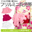 [there is no 18 frill mini-waist band ]《 ぷちへこ / petit waist band / frill / pink / Rose / white / red 》※ review fixture, and, in the case of the purchase, the postage suffers separately at home delivery shipment hope, the product same time excluding it]