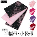 Reversible yukata belt ( Obi, narrow band, small Fukuro, tribute, solid colors, flowers, pink, purple, red, black) * review promises without a courier flight dispatch would target foreign products purchased for shipping must be charged