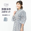 A man and woman combined use is tailored, and the obi can get by the black and white dark blue addition purchase for arrival at hot spring yukata night clothes yukata hotel hotel yukata hotel padded clothes bath rise relaxation house coat yukata room wea