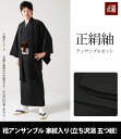 M. Silk weaving ensemble men kimono set