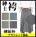 For men for men mens men's Pinstripe horseback-hakama black (S, M, L) class ringtones, practice wear, such as in