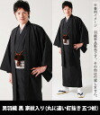 Tailor up man pret plain pongee fabric