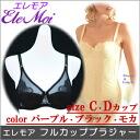 エレモアフルカップブラジャー (purple black Mocha) size: C, D cup [revision underwear, correction underwear, manipulation underwear, revision inner, bust up]