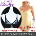 Elemore full Cup bra purple black Mocha sizes: e and F-Cup [shapewear, corrective underwear, Shap, correction inner, bust up]