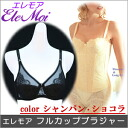 エレモアフルカップブラジャー (champagne chocolate) [revision underwear, correction underwear, manipulation underwear, revision inner, bust up]