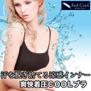 Feel good wearing pressure COOL bra