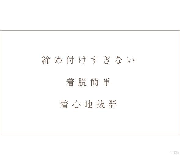 福辻先生 スーパーブー ラグジュアリーレースシェイパー