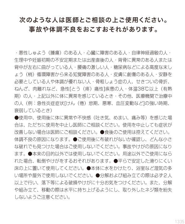 中川式ストレッチングベンチ プラス