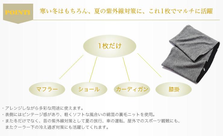 BiBiビビ ネックウォーマーの商品説明