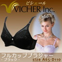 BiCher (VICHER) full cup brassiere (a color:) Black / cup: A, B C D)
