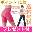 Two pairs kashiki Hiromi produced by Tomoko kashiki expression inner パーソナルエクサ bottom (girdle-length)